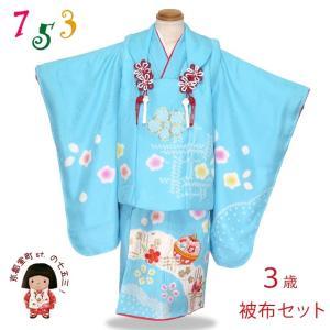 七五三 着物 3歳 フルセット 女の子 日本製 本絞り・刺繍柄の被布コートセット 正絹「水色 花に鈴」IHFset825|kyoto-muromachi-st