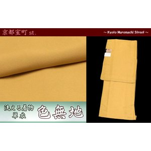 色無地の洗える着物 単衣 Mサイズ「芥子色」IHM611|kyoto-muromachi-st