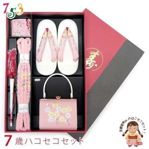 筥迫セット 正絹 七五三 子供 7歳 刺繍入りのはこせこセット 「ピンク 小桜」IHO608-p|kyoto-muromachi-st