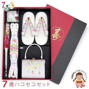 筥迫セット 正絹 七五三 子供 7歳 刺繍入りのはこせこセット 「白 小桜」IHO608-w|kyoto-muromachi-st