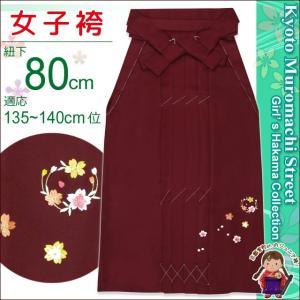 卒業式 袴 単品 小学校 女の子 ジュニア向け刺繍袴(合繊) 80cm「エンジ 花輪」ijse-80|kyoto-muromachi-st