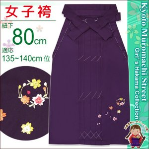 卒業式 袴 単品 小学校 女の子 ジュニア向け刺繍袴(合繊) 80cm「紫 花輪」ijsm-80|kyoto-muromachi-st