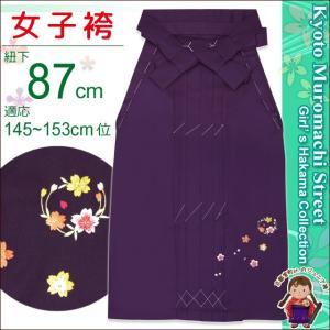 卒業式 袴 単品 小学校 女の子 ジュニア向け刺繍袴(合繊) 87cm「紫 花輪」ijsm-87|kyoto-muromachi-st