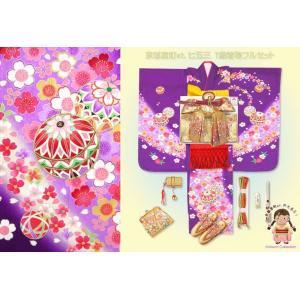 七五三 着物 7歳 セット 正絹  絵羽柄 子供着物 フルセット「紫 二つ鞠」IKT471f1706YR|kyoto-muromachi-st