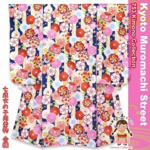 七五三 着物 7歳 女の子 合繊 総柄 子供着物 四つ身 単品「紺 鞠とねじり桜」IKY366 kyoto-muromachi-st