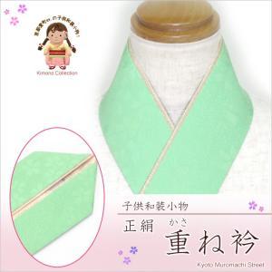 重ね衿 ジュニア着物用 正絹の伊達衿「ひわ」IKZE-H|kyoto-muromachi-st
