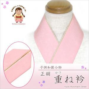 重ね衿 ジュニア着物用 正絹の伊達衿「ピンク」IKZE-P|kyoto-muromachi-st