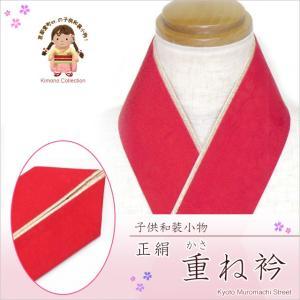 重ね衿 ジュニア着物用 正絹の伊達衿「赤」IKZE-R|kyoto-muromachi-st