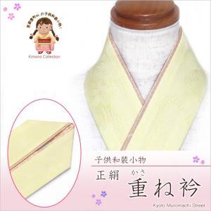 重ね衿 ジュニア着物用 正絹の伊達衿「薄黄色」IKZE-Y|kyoto-muromachi-st