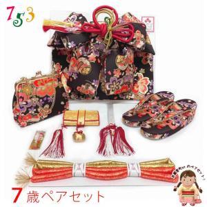 七五三 結び帯 箱せこセット ペアセット 7歳 女の子 金襴生地の作り帯セット(合繊)「黒系、桜と小槌」IOPS20-318|kyoto-muromachi-st