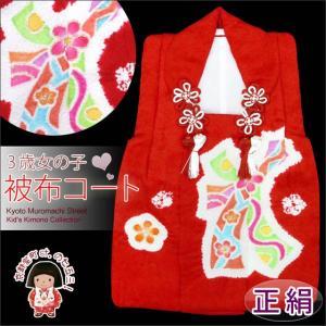 七五三 着物 国産 正絹絞り柄の3歳女の子用高級被布コート(単品)「赤、花熨斗」IOU576|kyoto-muromachi-st