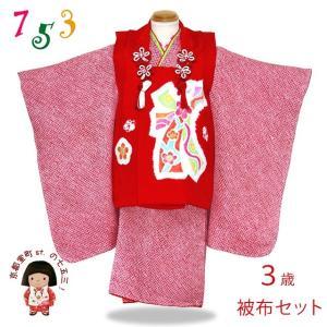 七五三 着物 3歳 フルセット 女の子 絞り柄の被布コートと総絞りの着物セット 正絹「赤 花熨斗」IOU576set|kyoto-muromachi-st