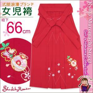 卒園式 入学式 七五三に 式部浪漫ブランドの女の子用袴「赤 鈴に桜」isr7|kyoto-muromachi-st