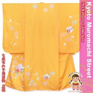 七五三 着物 7歳 正絹 女の子 本絞り 刺繍入り 絵羽柄の子供着物「黄色 桜に蝶」IYS900|kyoto-muromachi-st