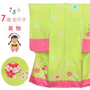 七五三 着物 7歳 正絹 女の子 本絞り 刺繍入り 絵羽柄の子供着物「黄緑 鞠に梅」IYS903|kyoto-muromachi-st