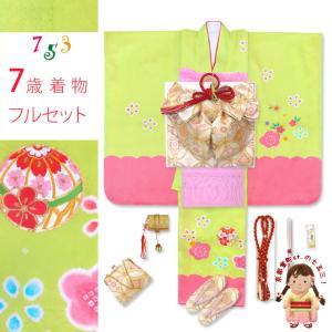 七五三 着物 7歳女の子 正絹 日本製 本絞り・刺繍柄のお祝い着物 四つ身 フルセット「黄緑 鞠に梅」IYS903f1709PP kyoto-muromachi-st