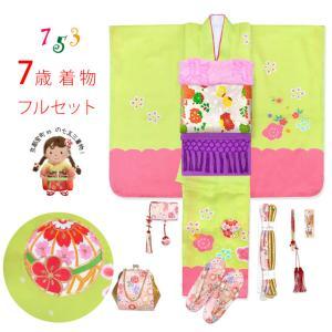 七五三 着物 7歳 袋帯フルセット 正絹 本絞りの着物と子供袋帯のセット「黄緑 鞠に梅」IYS903s543n315PkPSm kyoto-muromachi-st