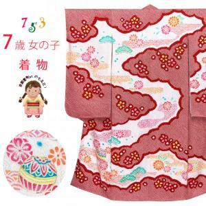 七五三 着物 7歳 女の子 日本製 高級 正絹 本絞り 絵羽柄の子供着物「赤、鞠」IYS935|kyoto-muromachi-st