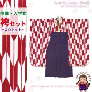 袴セット 卒園式 女の子 子供着物と無地袴セット「赤 矢絣」IYY451kmm|kyoto-muromachi-st