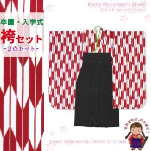 袴セット 卒園式 女の子 子供着物と無地袴セット「赤 矢絣」IYY451mmb|kyoto-muromachi-st