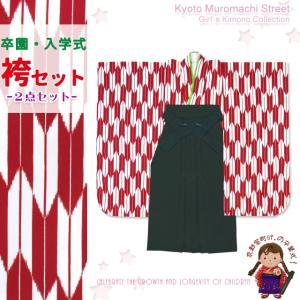 袴セット 卒園式 女の子 子供着物と無地袴セット「赤 矢絣」IYY451mmg|kyoto-muromachi-st
