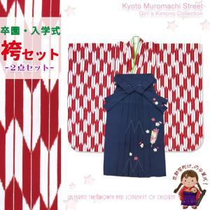 袴セット 卒園式 女の子 子供着物と刺繍袴セット「赤 矢絣」IYY451ysk|kyoto-muromachi-st