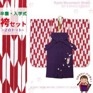 袴セット 卒園式 女の子 子供着物と刺繍袴セット「赤 矢絣」IYY451ysm|kyoto-muromachi-st