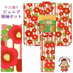 十三参り 着物 ジュニア 女の子 総柄の振袖 袋帯 選べる小物 6点セット「生成り 椿」JFK531JFPb3526set|kyoto-muromachi-st