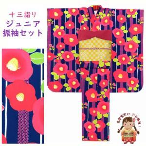 十三参り 着物 ジュニア 女の子 総柄の振袖 袋帯 選べる小物 6点セット「青紺 椿」JFK532KFP214set kyoto-muromachi-st
