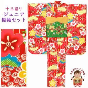 十三参り 着物 ジュニア 女の子 総柄の振袖 袋帯 選べる小物 6点セット「赤 梅に松」JFK533KFP252set|kyoto-muromachi-st