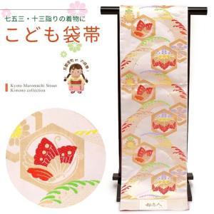 十三参り着物 帯 正絹 子供用の袋帯 全通柄「白系 亀甲紋」JFS509|kyoto-muromachi-st