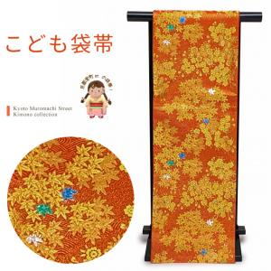 七五三 袋帯 正絹 桐生織 こども・ジュニア用 日本製 全通の女の子用祝帯 仕立て済み「朱赤x金、紅葉」JFS553|kyoto-muromachi-st