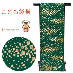 七五三 袋帯 正絹 桐生織 こども・ジュニア用 日本製 全通の女の子用祝帯 仕立て済み「緑x金」JFS557|kyoto-muromachi-st