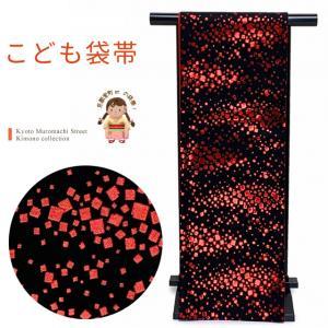 七五三 袋帯 正絹 桐生織 こども・ジュニア用 日本製 全通の女の子用祝帯 仕立て済み「黒x赤」JFS558|kyoto-muromachi-st