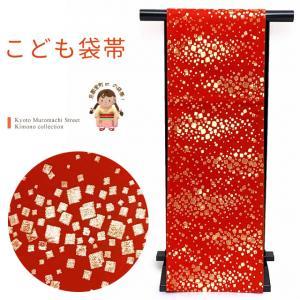 七五三 袋帯 正絹 桐生織 こども・ジュニア用 日本製 全通の女の子用祝帯 仕立て済み「赤x金」JFS559|kyoto-muromachi-st