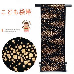 七五三 袋帯 正絹 桐生織 こども・ジュニア用 日本製 全通の女の子用祝帯 仕立て済み「黒x金」JFS560|kyoto-muromachi-st