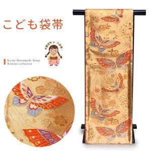 七五三 袋帯 正絹 桐生織 こども・ジュニア用 日本製 全通の女の子用祝帯 仕立て済み「ゴールド、蝶々」JFS562|kyoto-muromachi-st