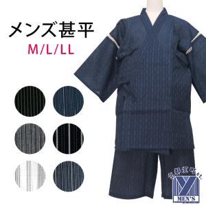 父の日特集 ポイント5倍!甚平 メンズ おしゃれ 綿麻 シンプルな甚平 選べる色サイズ(M L LL 3L 4L 5L) JIN kyoto-muromachi-st