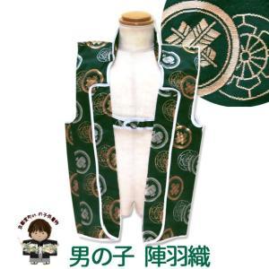 陣羽織 初節句 男の子 赤ちゃん用の陣羽織「深緑 家紋柄」JIN029|kyoto-muromachi-st