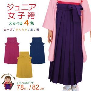 卒業式 袴 小学生向け シンプルなジュニアサイズの無地袴 選べる色サイズ 78cm/82cm jm|kyoto-muromachi-st