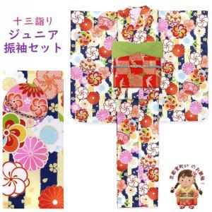 十三参り 着物 帯 セット ジュニアサイズの小振袖 袋帯 選べる小物 6点セット「紺 鞠とねじり桜」JRK1665KFP234set kyoto-muromachi-st