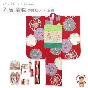 七五三 着物 7歳 フルセット 正絹 女の子 紅一点ブランドの着物と正絹の袋帯のセット「赤 古典柄」K128-SP07J504|kyoto-muromachi-st