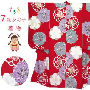 七五三 着物 7歳 紅一点 ブランド 女の子の着物 正絹 単品「赤 古典柄」K128-SP07tan|kyoto-muromachi-st