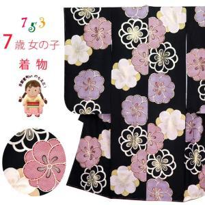 七五三 着物 7歳 紅一点 ブランド 女の子の着物 正絹 単品「黒 古典柄」K128-SP08tan|kyoto-muromachi-st