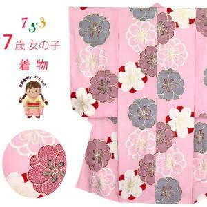 七五三 着物 7歳 紅一点 ブランド 女の子の着物 正絹 単品「ピンク 古典柄」K128-SP09tan|kyoto-muromachi-st