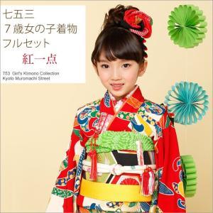 七五三 7歳 着物 フルセット 「紅一点」ブランドの着物セット 正絹「赤 古典菊」K128-SP10|kyoto-muromachi-st