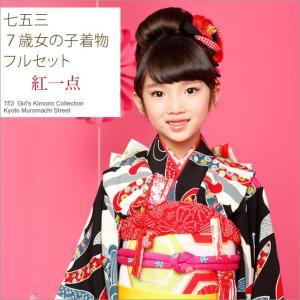 七五三 7歳 着物 フルセット 「紅一点」ブランドの着物セット 正絹「黒地 古典菊」K128-SP11|kyoto-muromachi-st