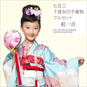 七五三 7歳 着物 フルセット 「紅一点」ブランドの着物セット 正絹「水色 古典桜」K128-SP14|kyoto-muromachi-st