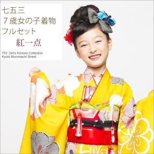 七五三 7歳 着物 フルセット 「紅一点」ブランドの着物セット 正絹「黄色 古典桜」K128-SP15|kyoto-muromachi-st