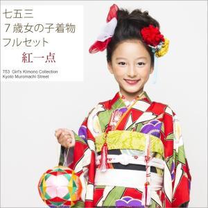 七五三 7歳 着物 フルセット 「紅一点」ブランドの着物セット 正絹「赤 笹と桜」K128-SP16|kyoto-muromachi-st